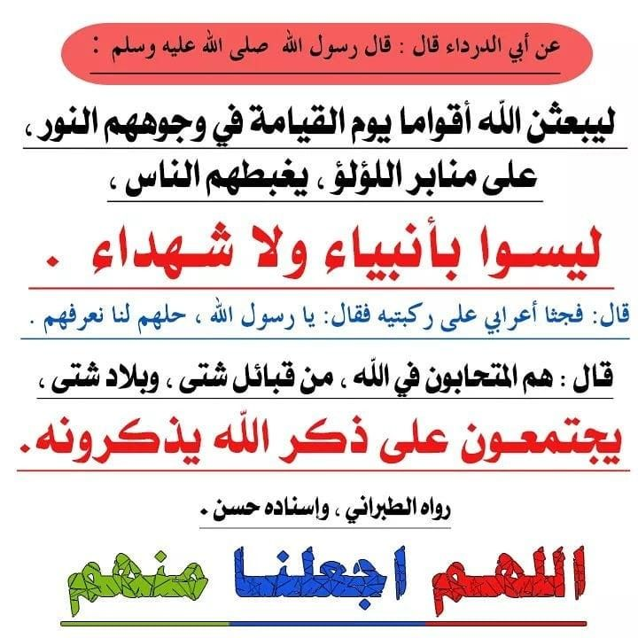 Pin By Ralamry On أحاديث نبوية ١ Islamic Quotes Ahadith Quotes