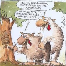 αρκας