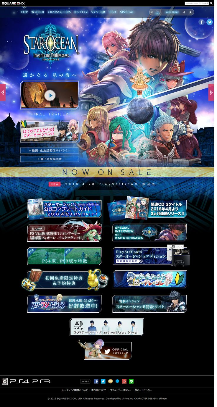 Star Ocean 5 (Japanese) #WebDesign