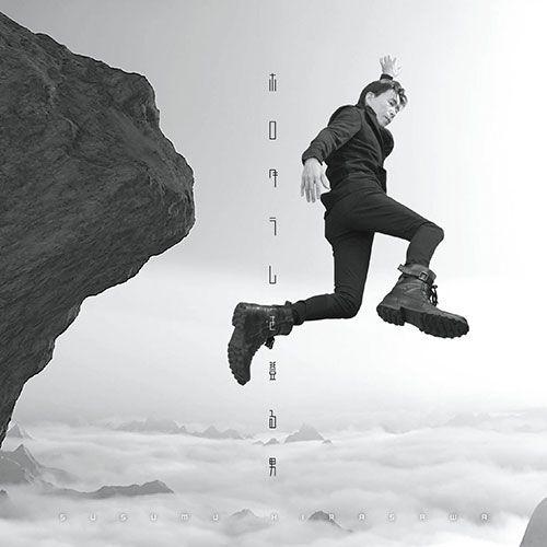 ホログラムを登る男|平沢進 Susumu Hirasawa (P-MODEL) Official site