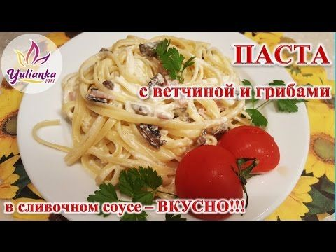 ПАСТА с ВЕТЧИНОЙ и ГРИБАМИ в сливочном соусе /Pasta in creamy sauce with mushrooms and ham - YouTube