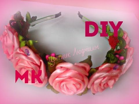 Пышная РОЗА КАНЗАШИ из ленты своими руками. DIY Kanzashi Rose - YouTube