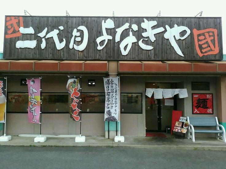 和歌山県紀の川市 二代目よなきや 豚骨鶏がらスープの○弐ラーメン : EITIの主に和歌山食べ歩き
