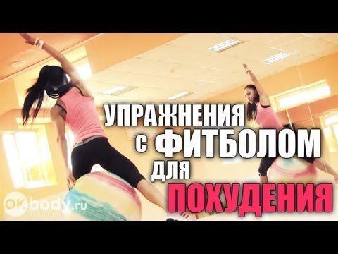 Упражнения для похудения в домашних условиях с фитболом - YouTube