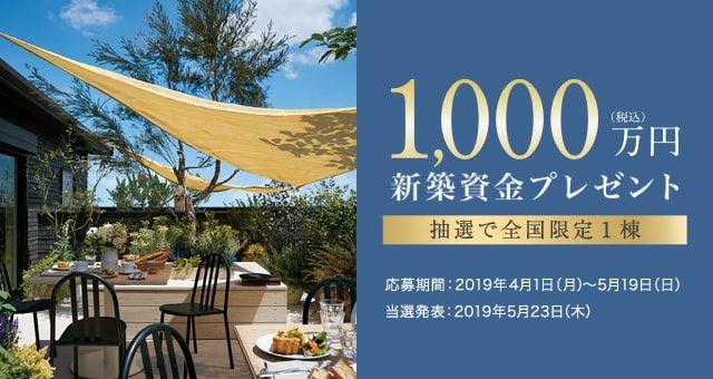 新築資金1000万円プレゼントキャンペーン ミサワホーム プレゼントキャンペーン キャンペーン 資金
