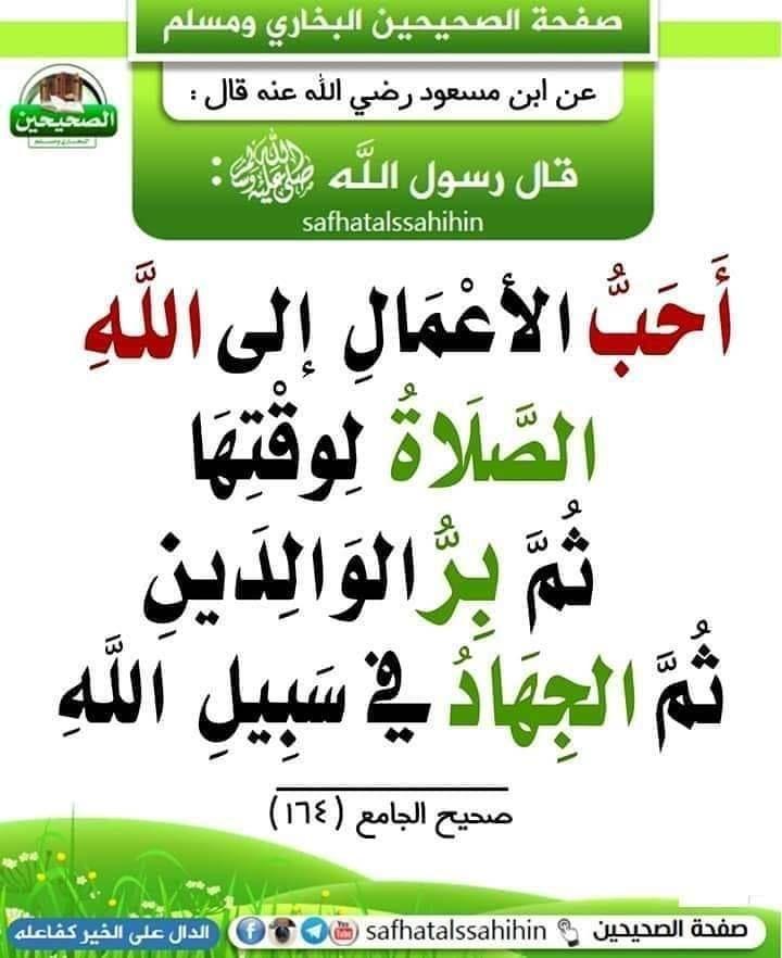 صفحة المسلم لنشر العلم النافع Islamic Inspirational Quotes Islamic Phrases Quran Quotes