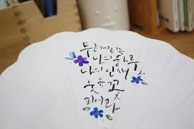 캘리그라피 글귀에 대한 이미지 검색결과