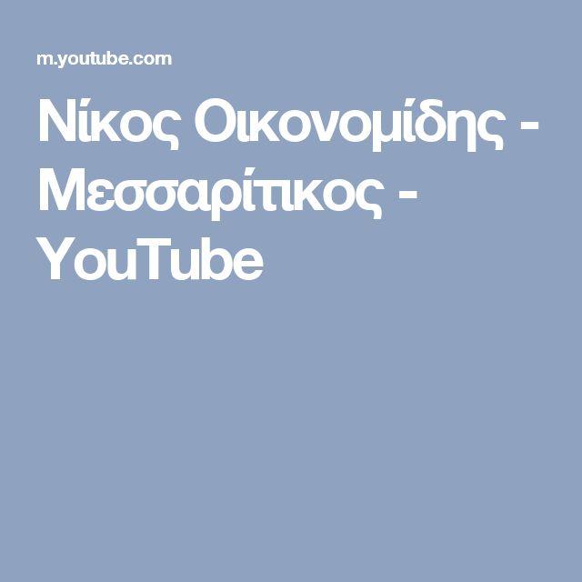 Νίκος Οικονομίδης - Μεσσαρίτικος - YouTube