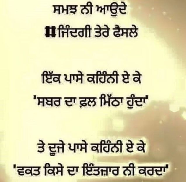 Beautiful Quotes For Facebook Status: 1046 Best Images About Punjabi Love Quotes On Pinterest