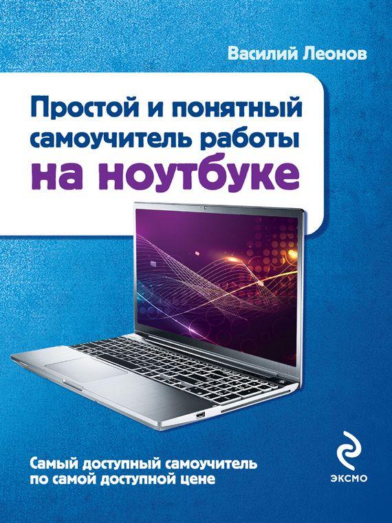 Простой и понятный самоучитель работы на ноутбуке #читай, #книги, #книгавдорогу, #литература, #журнал