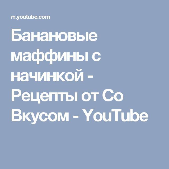 Банановые маффины с начинкой - Рецепты от Со Вкусом - YouTube