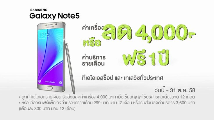 ลูกค้าเอไอเอสเป็นเจ้าของ Samsung Galaxy Note5 ได้รับส่วนลดค่าเครื่องทันที 4,000 บาท