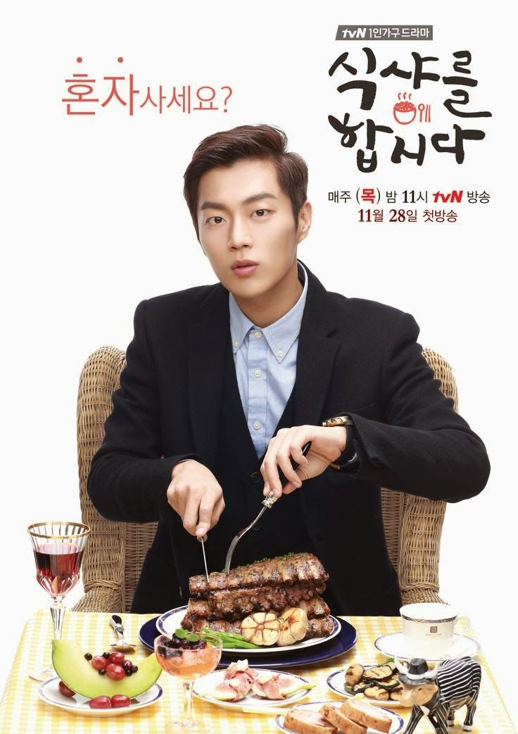Khottie of the Week: Yoon Doo Joon, BEAST Lets' Eat