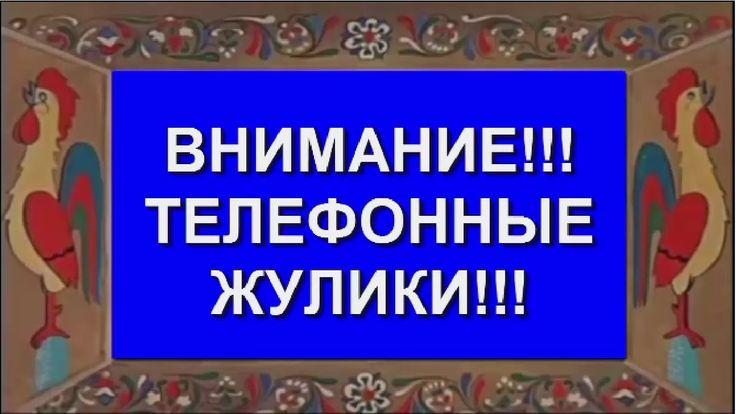 Пара мыслей про. (5) ВНИМАНИЕ!!! Телефонные жулики! ССЫЛКА: http://www.youtube.com/watch?v=cRzyrFLQDSY