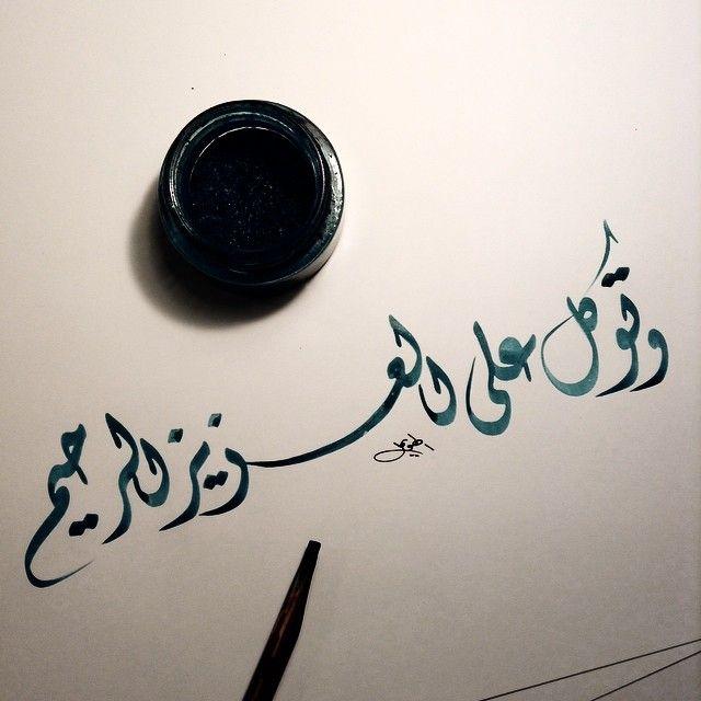 وتوكل على العزيز الرحيم #ديواني #خط -عربي #خطوط #مشق #مجسمات #نحت #رسم #زخرفة #تصميم #تصوير #الخط ...