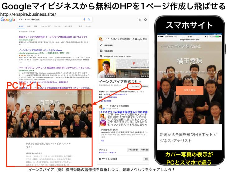 Googleマイビジネスから無料のHPを1ページ作成し飛ばせる http://yokotashurin.com/seo/google-mybusiness-hp.html