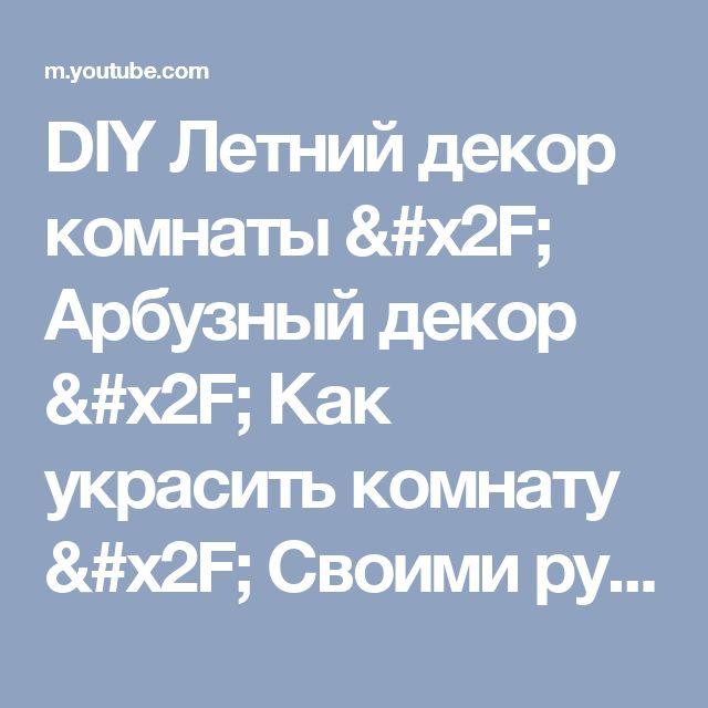 DIY Летний декор комнаты / Арбузный декор / Как украсить комнату / Своими руками   Afinka - YouTube