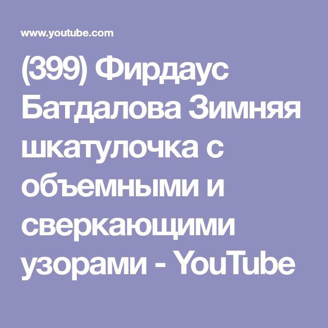 (399) Фирдаус Батдалова Зимняя шкатулочка с объемными и сверкающими узорами - YouTube