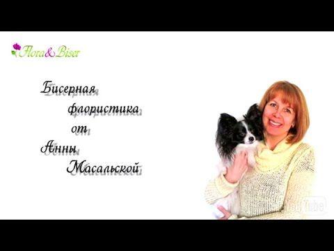 Fantastic beading presentation! Thank you @Анна Масальская!