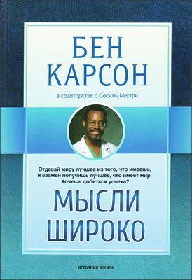 Бен Карсон в соавторстве с Сесиль Мерфи - Мысли Широко