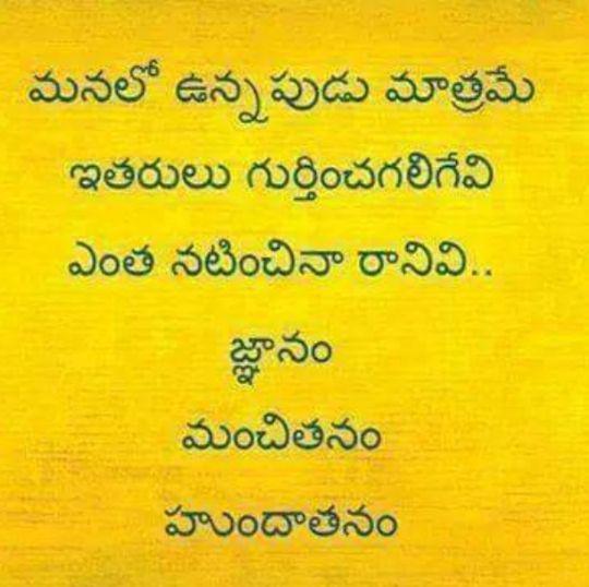 22 Best Telugu Quotes Images On Pinterest