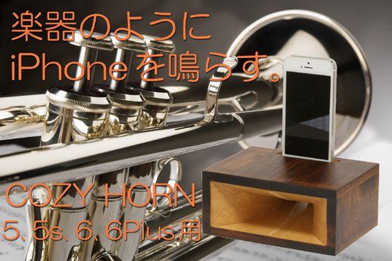 輪島塗職人が作る楽器のようにiPhoneを鳴らすホーンスピーカー - CAMPFIRE(キャンプファイヤー)