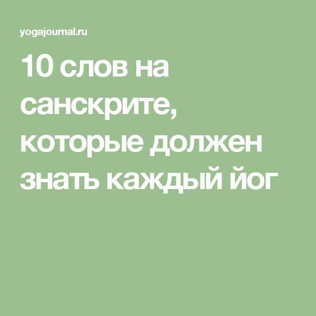 10 слов на санскрите, которые должен знать каждый йог