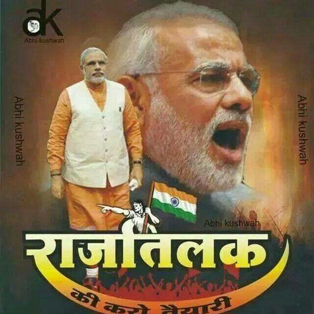 Narendra Modi - Namo राजतिलक की तैयारी करो । शेर-ऐ-हिन्दुस्तान देल्ही आ रहे हे । #नरेन्द्र मोदी #नमो #प्रधानमन्त्री #Narendra modi #Namo #Pmofindia