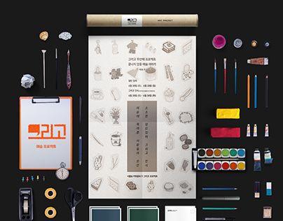 BX Design : Artculture Exhibition