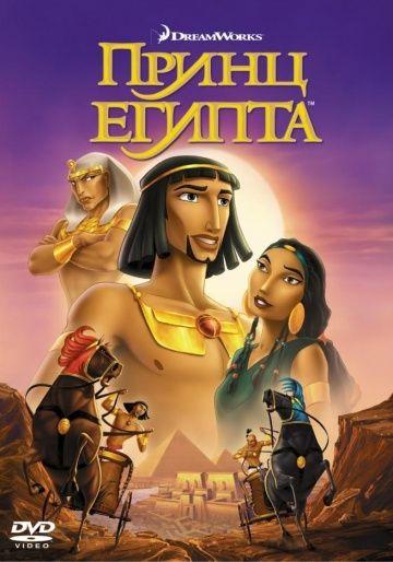 Принц Египта (The Prince of Egypt)