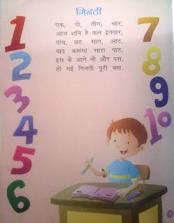 hindi nursery rhymes lyrics pdf