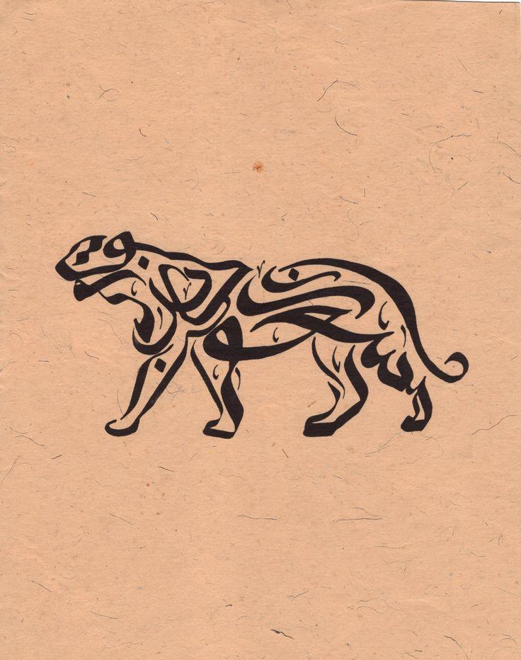 Islam Calligraphy Handmade Zoomorphic Turkish Persian Arabic Indian Art