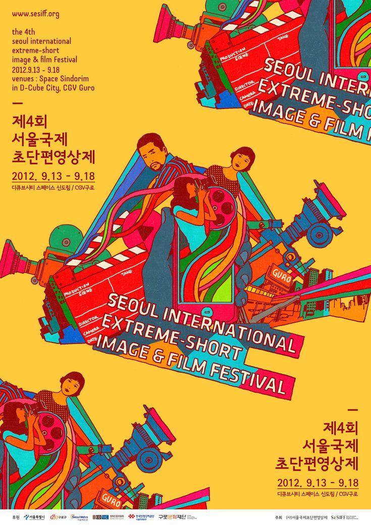 SESIFF 2013, Seoul International Extreme-Short Image & Film Festival