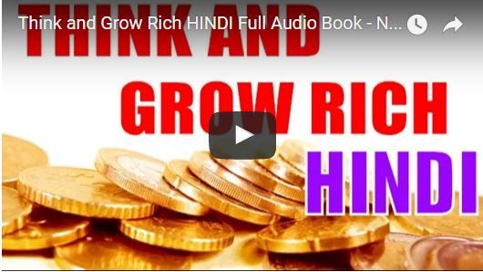 Think and Grow Rich audiobook in Hindi
