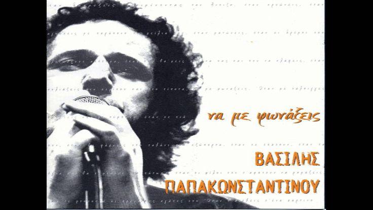 Βασίλης Παπακωνσταντίνου -  Σ' αγαπώ να προσέχεις - YouTube