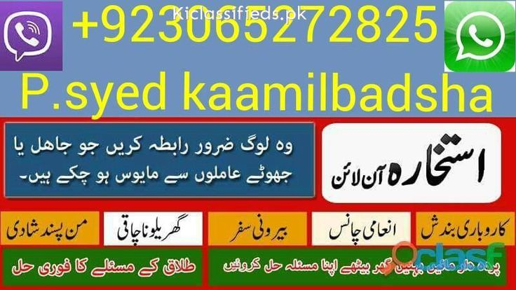 Professor syed kaamil badsha +923065272825-We offer the following services, 1) FREE #online istikhara. 2) Horoscope, make or #match for #marriage. 3) Online free zaicha, amliyat. 4) problemese in #love, domestic, #husband & #wife, #business etc. 5) #Services, #employment, etc 6) FREE #contact for any problem 7) FREE #spirtual, zodiac. 8) FREE Daily horoscope. 9) Ask a #question to an #Astrologer. 10) #Help for all, for any probleme #24hours.