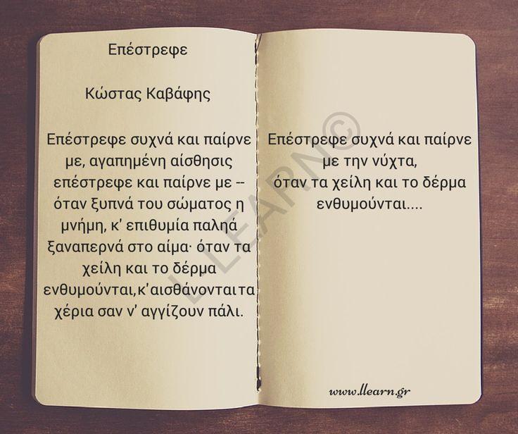 Επέστρεφε - Κώστας Καβάφης   #Ελληνικά #ελληνική #γλώσσα #ποίηματα #ποίηση