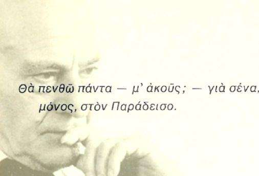 Odysseas Elytis.