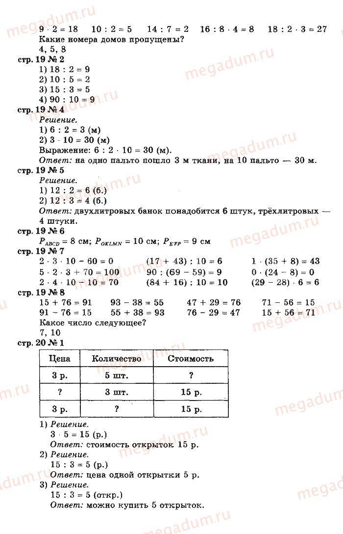Ответы на странице 13 - Математика 3 класс Моро