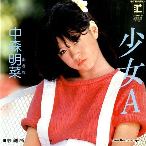 中森明菜 - 少女a のレコード買取ます。中古レコード買取りならスノー・レコードへ。ご不要の中古LPレコード買い取ります。