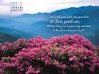 June 2013 - Psalm 43:3 NIV Desktop Calendar- Free Monthly Calendars Wallpaper