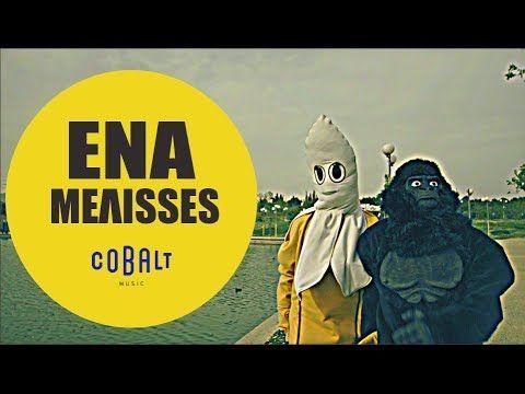Μέλισσες - Ένα | Melisses - Ena - Official Video Clip