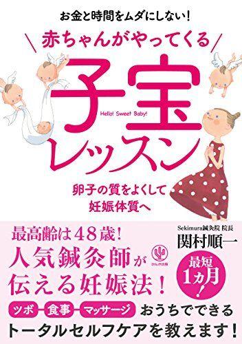 赤ちゃんがやってくる 子宝レッスン ~卵子の質をよくして妊娠体質へ~   関村 順一 http://www.amazon.co.jp/dp/4761271167/ref=cm_sw_r_pi_dp_R-uvxb1QF0C2Q