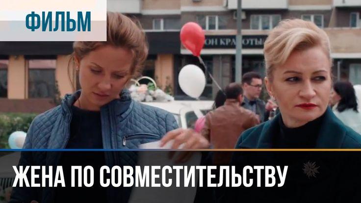 Жена по совместительству - Мелодрама   Фильмы и сериалы - Русские мелодрамы
