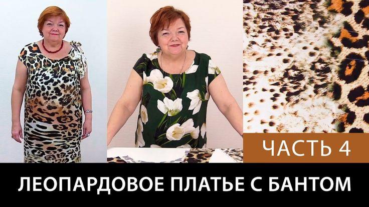 Леопардовое платье с бантом делаем выкройку подкладки часть 4