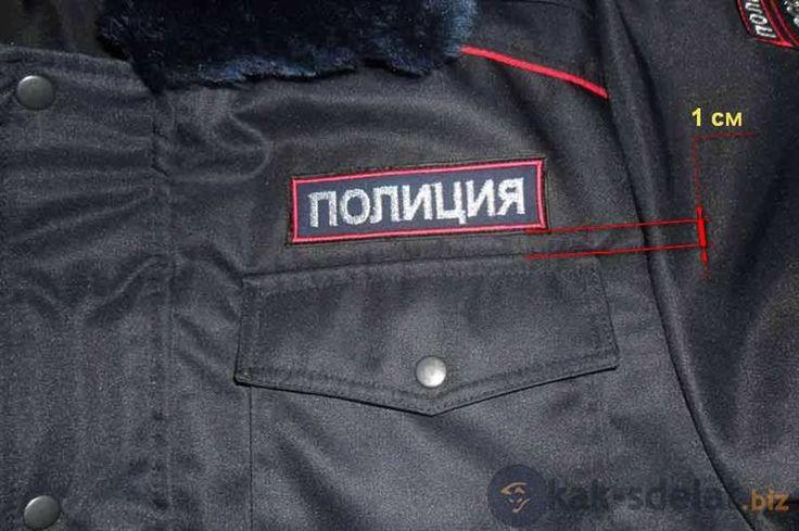 Расстояние шеврон куртка милицейская