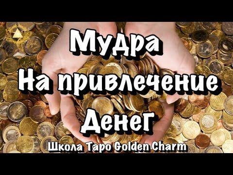 МУДРА ДЕНЕГ / ПОСТОЯННОЕ ПРИВЛЕЧЕНИЕ БОГАТСТВА / Техника выполнения. Школа Таро Golden Charm - YouTube