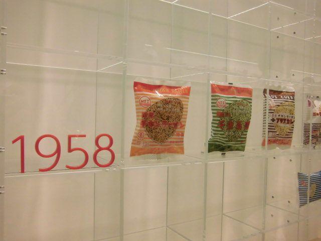 カップヌードルミュージアム / 安藤百福発明記念館 / CUPNOODLES MUSEUM : 横浜市, 神奈川県