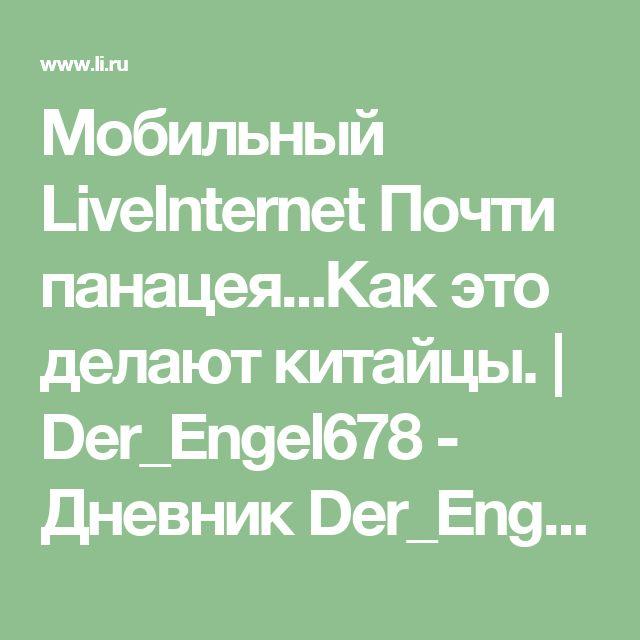 Мобильный LiveInternet Почти панацея...Как это делают китайцы.   Der_Engel678 - Дневник Der_Engel678  