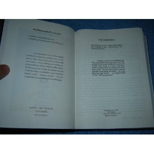 Lawa Bible in Lawa language 73V / For Lawa People / Lawa are an ethnic group in Laos and northern Thailand / The Lawa in Thailand are estimated to be 17,000 / The Lawa identify themselves as Lavu'a (La-woe-a)   $89.99